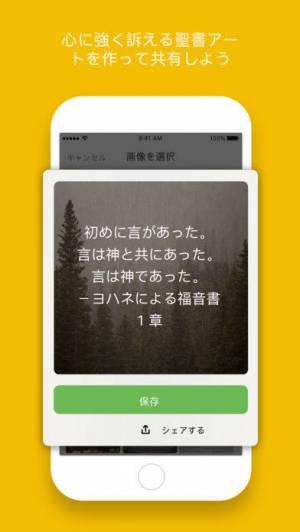 iPhone、iPadアプリ「聖書」のスクリーンショット 4枚目
