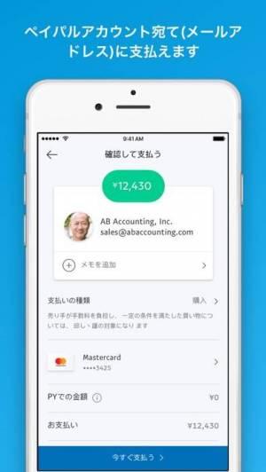 iPhone、iPadアプリ「PayPal」のスクリーンショット 2枚目