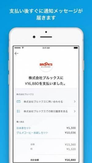 iPhone、iPadアプリ「PayPal」のスクリーンショット 4枚目