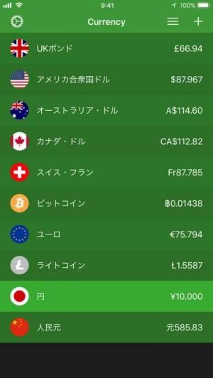 iPhone、iPadアプリ「Currency」のスクリーンショット 4枚目