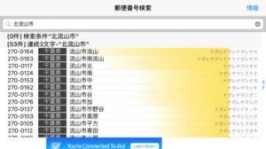 iPhone、iPadアプリ「郵便番号検索」のスクリーンショット 1枚目
