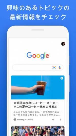 iPhone、iPadアプリ「Google アプリ」のスクリーンショット 1枚目