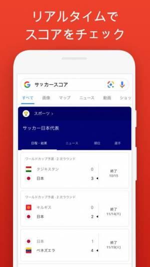 iPhone、iPadアプリ「Google アプリ」のスクリーンショット 5枚目