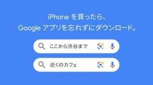 iPhone、iPadアプリ「Google アプリ」のスクリーンショット 2枚目