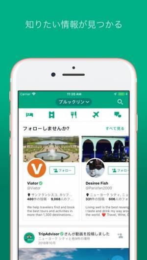 iPhone、iPadアプリ「TripAdvisor トリップアドバイザー ホテル、航空券」のスクリーンショット 4枚目