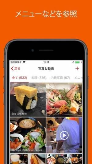 iPhone、iPadアプリ「Yelp」のスクリーンショット 3枚目