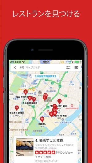 iPhone、iPadアプリ「Yelp」のスクリーンショット 4枚目