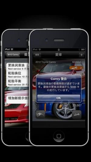 iPhone、iPadアプリ「Car Care - 燃費燃費, サービスリマインダー」のスクリーンショット 2枚目