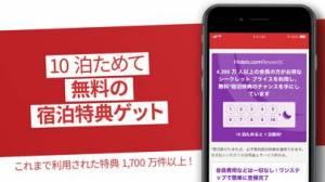 iPhone、iPadアプリ「ホテルズドットコム:ホテル・宿の宿泊を簡単予約」のスクリーンショット 3枚目