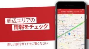 iPhone、iPadアプリ「ホテルズドットコム:ホテル・宿の宿泊を簡単予約」のスクリーンショット 5枚目