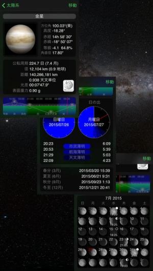 iPhone、iPadアプリ「GoSkyWatch プラネタリウム – スターガイド」のスクリーンショット 4枚目