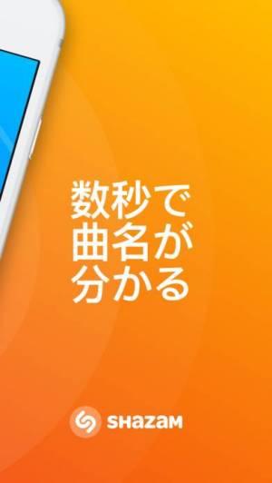 iPhone、iPadアプリ「Shazam - 音楽認識」のスクリーンショット 2枚目