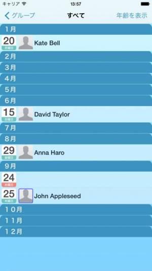 iPhone、iPadアプリ「誕生日リスト」のスクリーンショット 1枚目