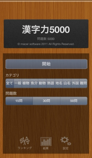 iPhone、iPadアプリ「漢字力5000」のスクリーンショット 2枚目