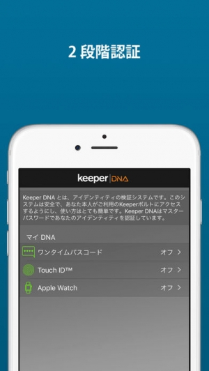 iPhone、iPadアプリ「Keeper パスワードマネージャ」のスクリーンショット 5枚目