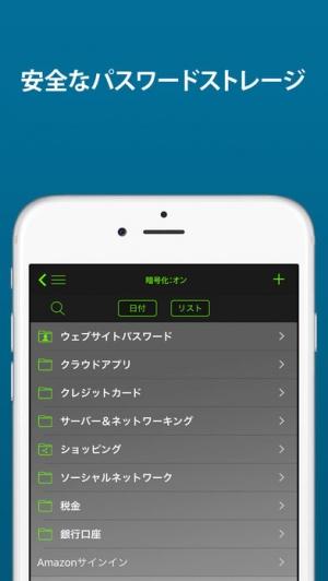 iPhone、iPadアプリ「Keeper パスワードマネージャ」のスクリーンショット 2枚目