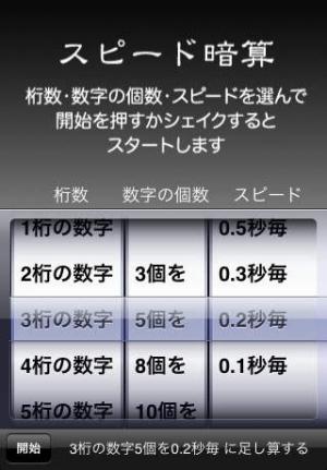 iPhone、iPadアプリ「スピード暗算」のスクリーンショット 1枚目
