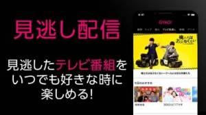 iPhone、iPadアプリ「GYAO! / ギャオ」のスクリーンショット 3枚目