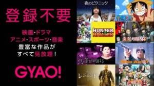 iPhone、iPadアプリ「GYAO! / ギャオ」のスクリーンショット 1枚目
