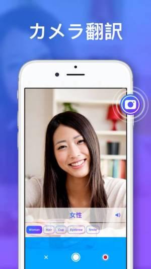 iPhone、iPadアプリ「翻訳 & 辞書 - 翻訳機」のスクリーンショット 1枚目