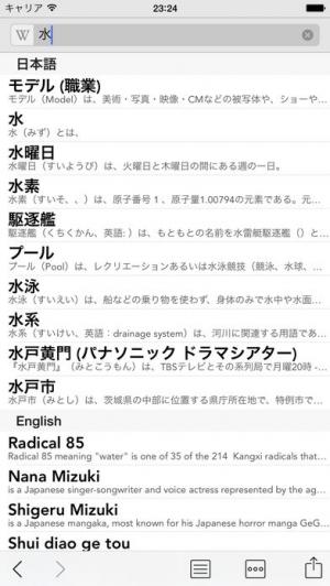 iPhone、iPadアプリ「Wikipanion」のスクリーンショット 5枚目