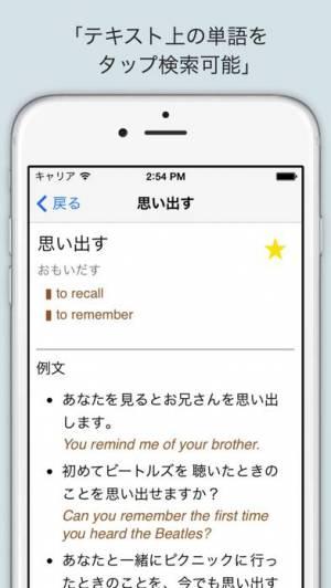 iPhone、iPadアプリ「語語ナビ 和英 <> 英和 辞書 オフライン対応!!」のスクリーンショット 2枚目