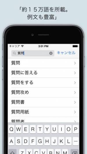iPhone、iPadアプリ「語語ナビ 和英 <> 英和 辞書 オフライン対応!!」のスクリーンショット 4枚目