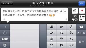 iPhone、iPadアプリ「Twittelator Pro - Twitter Client」のスクリーンショット 3枚目