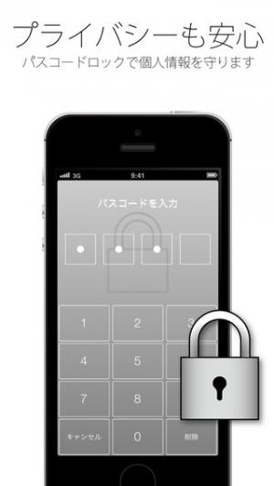 iPhone、iPadアプリ「さいすけ」のスクリーンショット 5枚目