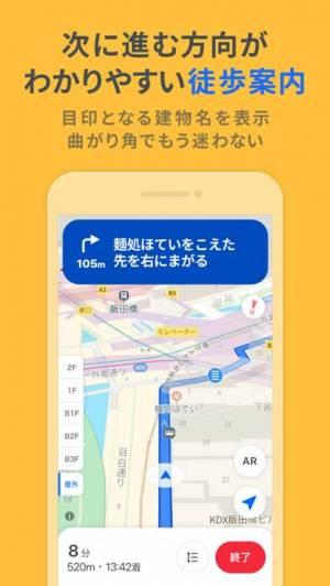 iPhone、iPadアプリ「Yahoo! MAP-ヤフーマップ」のスクリーンショット 4枚目