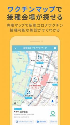 iPhone、iPadアプリ「Yahoo! MAP-ヤフーマップ」のスクリーンショット 2枚目