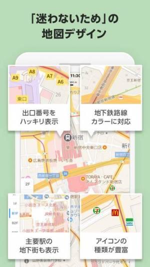 iPhone、iPadアプリ「Yahoo! MAP-ヤフーマップ-道案内に強い地図アプリ」のスクリーンショット 3枚目