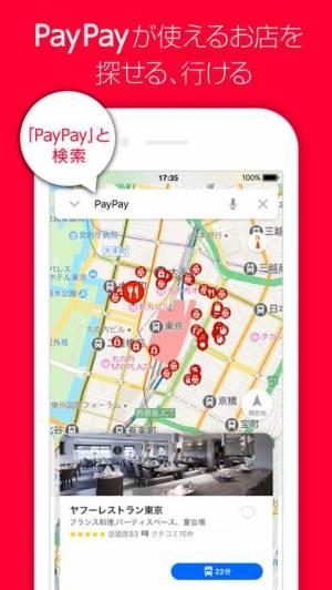 iPhone、iPadアプリ「Yahoo! MAP-ヤフーマップ-道案内に強い地図アプリ」のスクリーンショット 5枚目