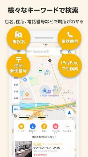 iPhone、iPadアプリ「Yahoo! MAP-ヤフーマップ-道案内に強い地図アプリ」のスクリーンショット 4枚目
