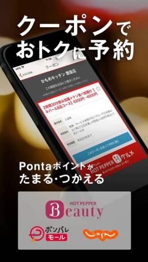 iPhone、iPadアプリ「ホットペッパーグルメ」のスクリーンショット 1枚目