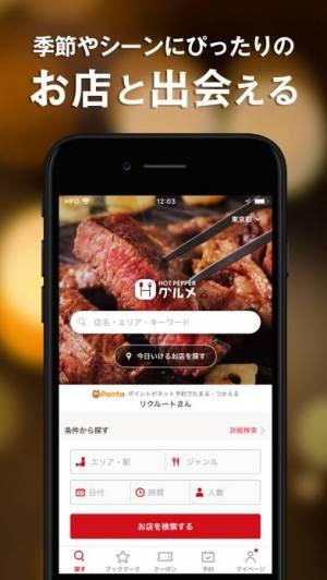 iPhone、iPadアプリ「ホットペッパーグルメ」のスクリーンショット 3枚目