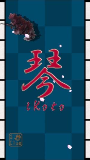 iPhone、iPadアプリ「iKoto」のスクリーンショット 1枚目