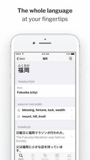 iPhone、iPadアプリ「Japanese」のスクリーンショット 1枚目