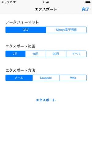 iPhone、iPadアプリ「CashFlow」のスクリーンショット 5枚目