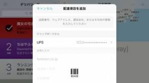 iPhone、iPadアプリ「デリバリーズ 「Deliveries」」のスクリーンショット 4枚目