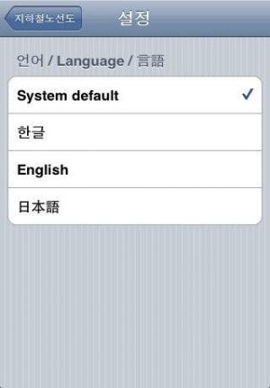 iPhone、iPadアプリ「韓国の地下鉄(Subway in Korea Lite)」のスクリーンショット 5枚目