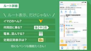 iPhone、iPadアプリ「Yahoo!乗換案内」のスクリーンショット 4枚目