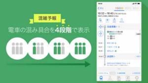 iPhone、iPadアプリ「Yahoo!乗換案内」のスクリーンショット 2枚目