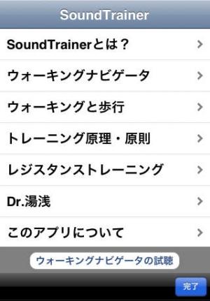 iPhone、iPadアプリ「Soundtrainer ストレッチ2 Cooling down」のスクリーンショット 2枚目