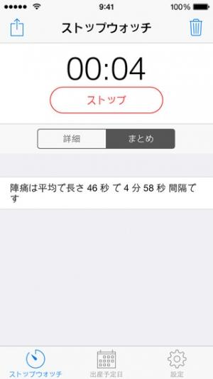 iPhone、iPadアプリ「出産メイト」のスクリーンショット 2枚目