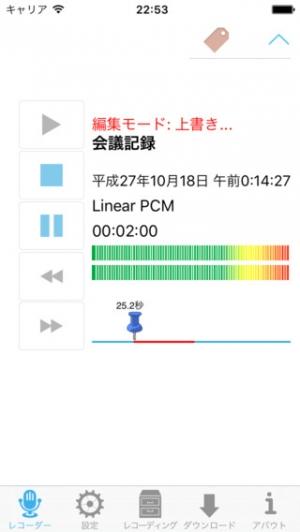 iPhone、iPadアプリ「Ultimate Voice Recorder」のスクリーンショット 1枚目