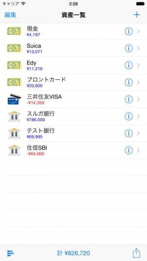iPhone、iPadアプリ「CashFlow LT」のスクリーンショット 2枚目