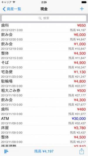 iPhone、iPadアプリ「CashFlow LT」のスクリーンショット 3枚目