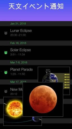 iPhone、iPadアプリ「Star Walk - ナイトスカイ: 星座と星」のスクリーンショット 3枚目
