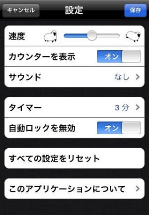 iPhone、iPadアプリ「Electric Sheep」のスクリーンショット 2枚目